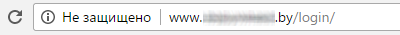 Пример незащищенного соединения без SSL сертификата.